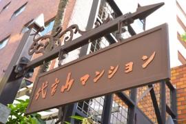 代官山マンション 館銘板