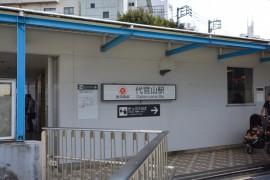 代官山マンション 代官山駅