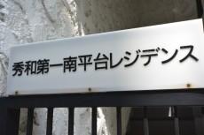 秀和第一南平台レジデンス 館銘板