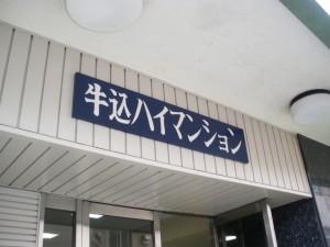 牛込ハイマンション 館銘板