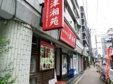 月島福寿マンション 1階店舗