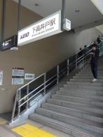 古河松原マンション 京王線下高井戸駅