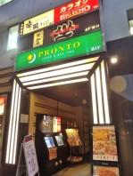 飯飯田橋第1パークファミリア 田橋駅周辺の飲食店
