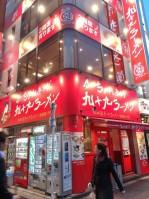 飯田橋第1パークファミリア 飯田橋駅周辺の飲食店