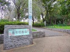 芦花公園スカイハイツ 蘆花恒春園