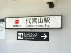 代官山エーデルハイム 代官山駅