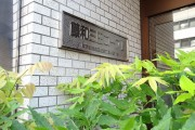 藤和三田コープⅡ 館銘板
