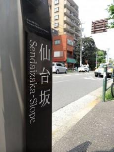 ローズハイツ仙台坂 マンション周辺