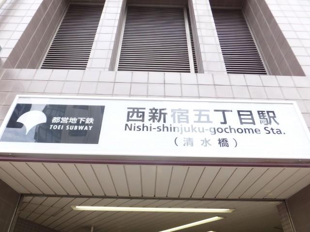 初台中央マンション 西新宿五丁目駅