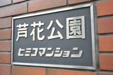 芦花公園ヒミコマンション 館銘板