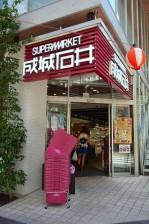 エスポワール芝 麻布十番商店街