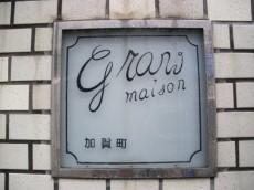 グランドメゾン加賀町 館銘板