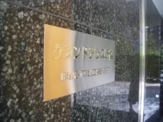 グランドテラス新宿