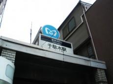 朝日千駄木マンション