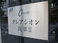 クレアシオン浅草Ⅱ 館銘板