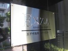 EXZA浅草EAST 館銘板