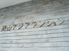 青山アジアマンション 館名