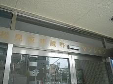松見坂武蔵野マンション エントランス