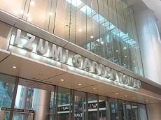 コープ野村六本木Ⅱ 改札駅直結 Izumi Garden Tower