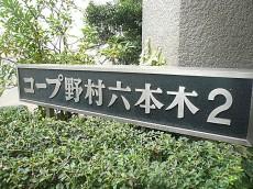 コープ野村六本木Ⅱ 館銘板