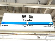 東海経堂マンション 経堂駅