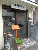 秀和参宮橋レジデンス 駅周辺のお店
