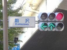 キャニオンマンション駒沢公園 駅周辺