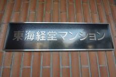 東海経堂マンション 館銘板
