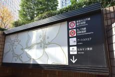セントラルパークタワーラ・トゥール新宿 西新宿駅