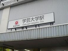 学芸大ハウス 学芸大学駅