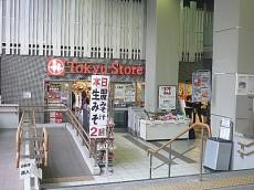 学芸大学駅 改札前スーパー