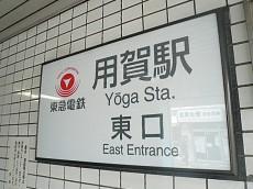 用賀駅 東口