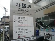 用賀マンション スーパー