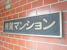 用賀マンション 館銘板
