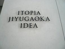 イトーピア自由が丘IDEA 館銘板