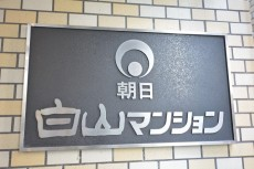 朝日白山マンション 館銘板
