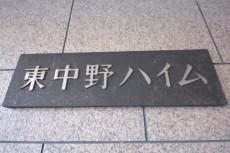 東中野ハイム 館銘板