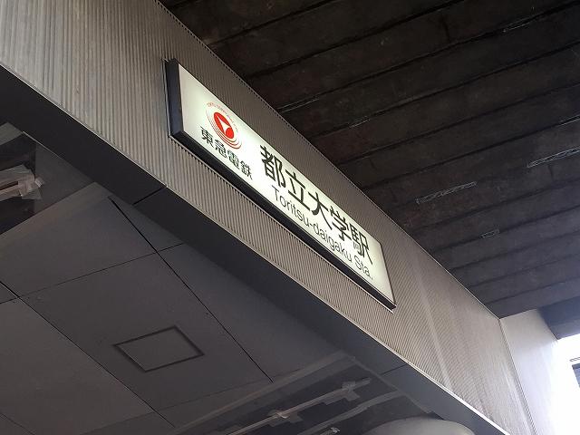シャンボール柿の木坂 都立大学駅