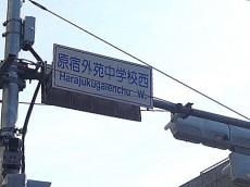 原宿外苑中学校西 信号