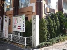 原宿ニュースカイハイツ 東郷神社