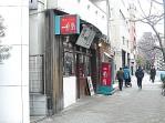 グリーンキャピタル広尾 ラーメン店
