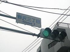 アールヴェール学芸大学 野沢三丁目信号
