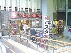 駅周辺 東急ストア