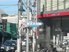柿の木坂スカイマンション 目黒通り