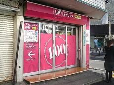 柿の木坂スカイマンション 100円ショップ