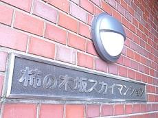 柿の木坂スカイマンション 館銘板
