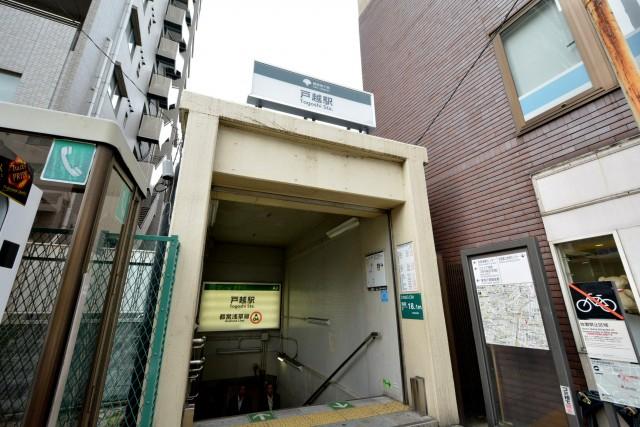 五反田ダイヤモンドマンション 戸越駅