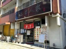 クレール三田 1F店舗