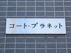 コートプラネット 館銘板