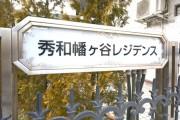 秀和幡ヶ谷レジデンス 館銘板
